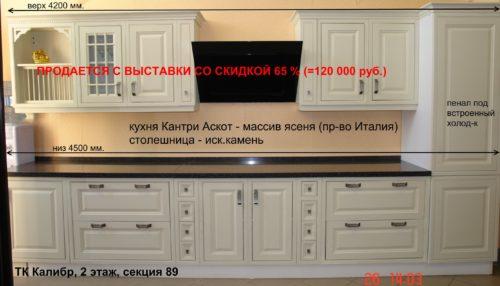 Выставочный образец - СКИДКА 65%